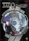Ghost in the Shell: Stand Alone Complex 2nd GIG - Vol.1