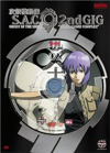 Ghost in the Shell: Stand Alone Complex 2nd GIG - Vol.2