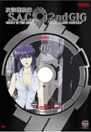 Ghost in the Shell: Stand Alone Complex 2nd GIG - Vol.6